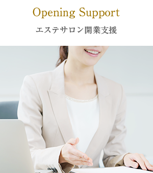 Opening Support エステサロン開業支援