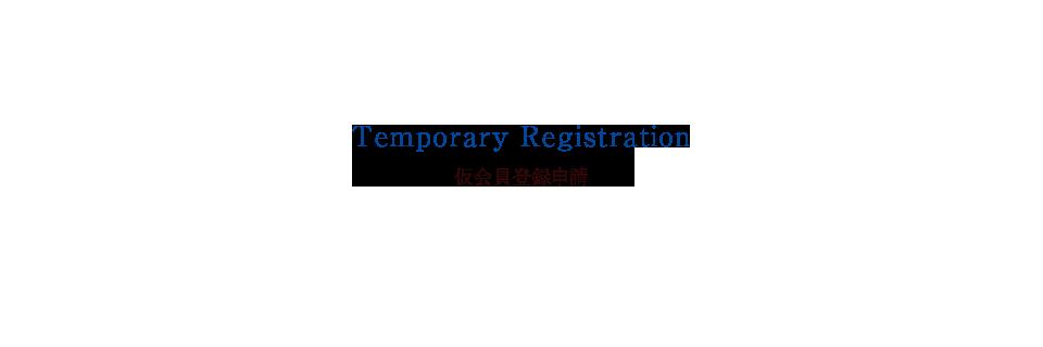 仮会員登録申請