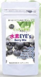 水素EYE'S ベリーMix 定価/30ml×60カプセル ¥4,200(税別)