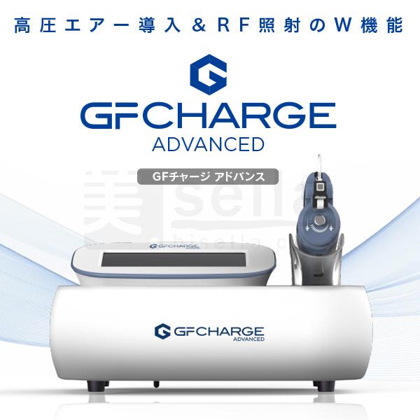 GF CHARGE ADVANCED GFチャージ アドバンス