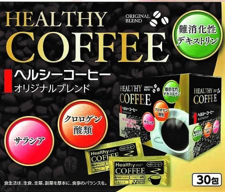 ヘルシーコーヒー オリジナルブレンド 定価/30包 ¥3.800(税別)