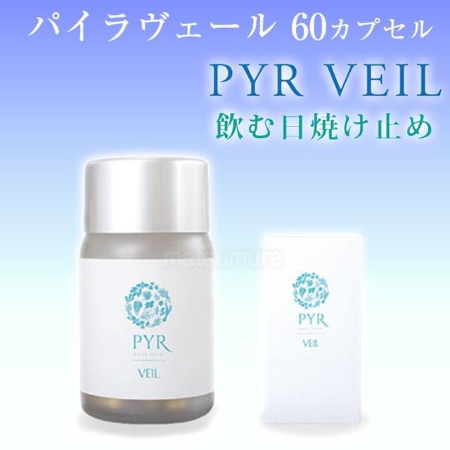 パイラヴェール   60錠 9,500円 (税別)