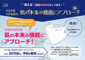 洗える恒久抗菌マスク   定価/4,500円(税別)